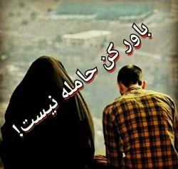 ✅ شماره 102 ✅ #بسم_الله_الرحمن_الرحیم ❤ آیت ا... حائری شیرازی : زن ها وقتی باردارند با احتیاط مینشینند و می ایستند ، مومن هم باردار است و جنین او ایمان است ❤ زن حامله اگر از بلندی بیفتد بچه اش سقط میشود ، مومن هم گاهی حرف ناملایم میزند و ایمانش سقط میشود ❤ زنی که پشت سـر هم به این طرف و آن طرف میپرد باور کن حامله نیست ، کسی که لابه لای حرفاش خیلی شلنگ تخته می اندازد و در قضاوتش درباره این و آن هـر چه خواست میگوید بـاور کن حامِل ایمان نیست ❤