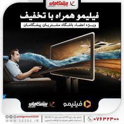 شرکت پیشگامان هرمزگان ارائه دهنده ی سرویس اینترنت پرسرعت در بندرعباس شامل  ADSl در بندرعباس وایرلس در بندرعباس پهنای باند اختصاصی در بندرعباس جهت ارتباط با شماره 07632300 تماس بگیرید.