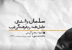 فیلم مستند سلمان رشدی  www.filimo.com/m/BSfoA