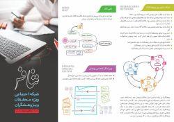 شبکه تنافس تبیان شبکه ویژه محققان و پژوهشگران