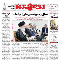 #صفحه_نخست روزنامه وطن امروز، ۲۵ تیر ۹۷ vatanemrooz.ir