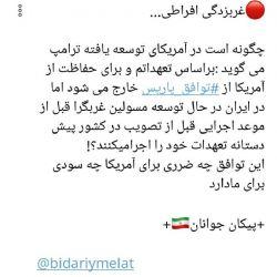 توافق_پاریس_دولت_روحانی_یا_شیطانی