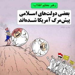 بعضی دولتهای اسلامی پیشمرگ آمریکا شده اند