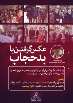 حکم عکس گرفتن با بدحجاب (استفتاء شخصی) رجوع به کانال کانون امین در ایتاء @efaf_amin