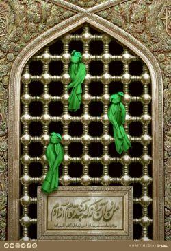 من از آنروز که در بند توام آزادم //  فرارسیدن میلاد حضرت امام ابالحسنالرضا علیه السلام تبریک و تهنیت باد