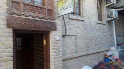 خانه آیتالله خمینی در شهر نجف