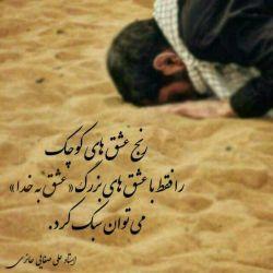 آدمی را دل بی رنج نباشد.. آنکه باشد بنی آدم نباشد...