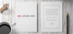 چاپ تراکت تبلیغاتی راه های ارتباطی با خانه طراحان سام :  :site: www.samdhprint.com email : info@samdhprint.com Telegram : http://telegram.me/samdhprintt           phone: 021-88024567 phone: 021-88632539
