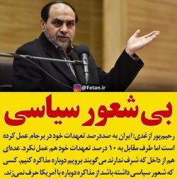 ✅ شماره 123 ✅ #بسم_الله_الرحمن_الرحیم ❤ رحیم پور ازغدی : کسی که شعور سیاسی داشته باشد از مذاکره دوباره با آمریکا حرف نمی زند