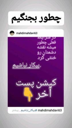 #بیکار_نباشیم  بسم الله الرحمن الرحیم تصمیم گرفتم استوری هم رو اینجاهم بزارم.