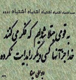 عارضم که به نظر من مشکل این رژیم  نه از آقای محمود احمدی نژاد بوده  است نه  از جناب دکتر حسن روحانی و نه از عملکرد  کس یا کسان دیگر ،،، بلکم مشکل جایی هست که در نیم قرن اخیر در این مملکت اشتباه زیاد رخ نموده است ،،، باقی دارد ،،، باقی را در پی نوشت بخوانین ،،،، .....(چهارشنبه ۱۷ اَمرداد سال ۲۵۷۷ آریایی تهران.....عایشه).....