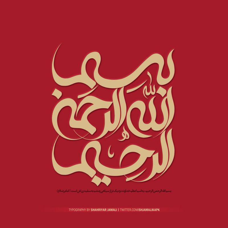 تایپوگرافی | بسم الله الرحمن الرحیم  #شهریارجمالی