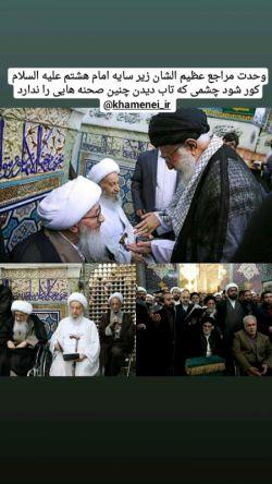 به کوری چشم دشمنان نظام اسلامی و منافقین کوردل  وحدت مراجع و رهبری