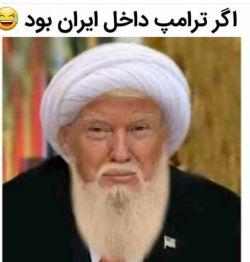 اگرترامپ تو ایران بود