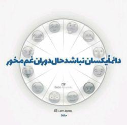 دور گردون گر دو روزی بر مراد ما نرفت  دائما یکسان نباشد حال دوران؛                                    غم مخور...  #حافظ