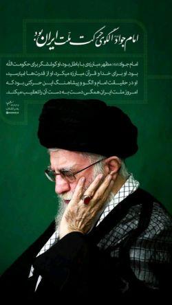 امام خامنه ای حفظهالله : امام جواد علیه السلام الگوی حرکت ملت ایران بود