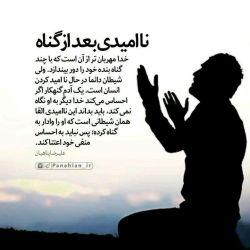 نا امیدی بعد از گناه