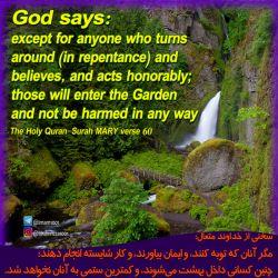 god says