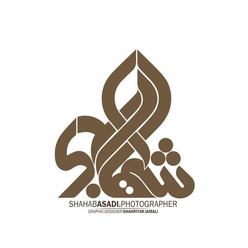 تایپوگرافی | شهاب اسدی  #شهریارجمالی