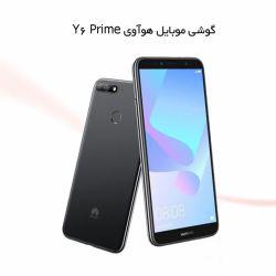 آشنایی با گوشی Y6 Prime در دنیای دیجیتال http://donya-digital.com/Blog/A/B-1704
