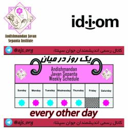 #idiom #اصطلاح #every_other_day #یک_روز_در_میان #اندیشمندانه_انتخاب_کنید #choose_wisely @ajs_org