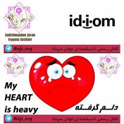 #idiom #اصطلاح #my_heart_is_heavy #دلم_گرفته #اندیشمندانه_انتخاب_کنید #choose_wisely @ajs_org