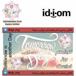 #idiom #اصطلاح #tomorrow_is_another_day #فردا_هم_روز_خداست #اندیشمندانه_انتخاب_کنید #choose_wisely @ajs_org