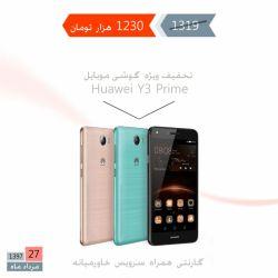 تخفیف ویژه گوشی Y3 Prime  در دنیای دیجیتال http://donya-digital.com/Products/Mobile-Phones/A-6544