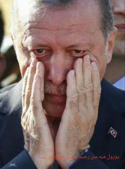 رجب طیب اردوغان جایی گفته بوده است : اگر اونها دلار دارند ما هم خدا را داریم ،،، آیا زور دلار از زور خدا بیشتر است که رحب طیب اینگونه داغان ؟ (شنبه۲۷اَمرداد۲۵۷۷آریایی،تهران،عایشه)