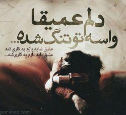 عشقتو بهش به رخ نکش... منم خدایی دارم....