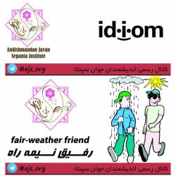#idiom #اصطلاح #fair_weather_friend #رفیق_نیمه_راه #choose_wisely #اندیشمندانه_انتخاب_کنید @ajs_org