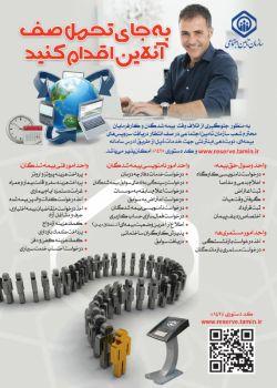 خدمات الکترونیکی سازمان تامین اجتماعی