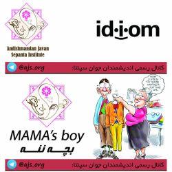 #idiom #اصطلاح #mama_s_boy #بچه_ننه #choose_wisely #اندیشمندانه_انتخاب_کنید @ajs_org