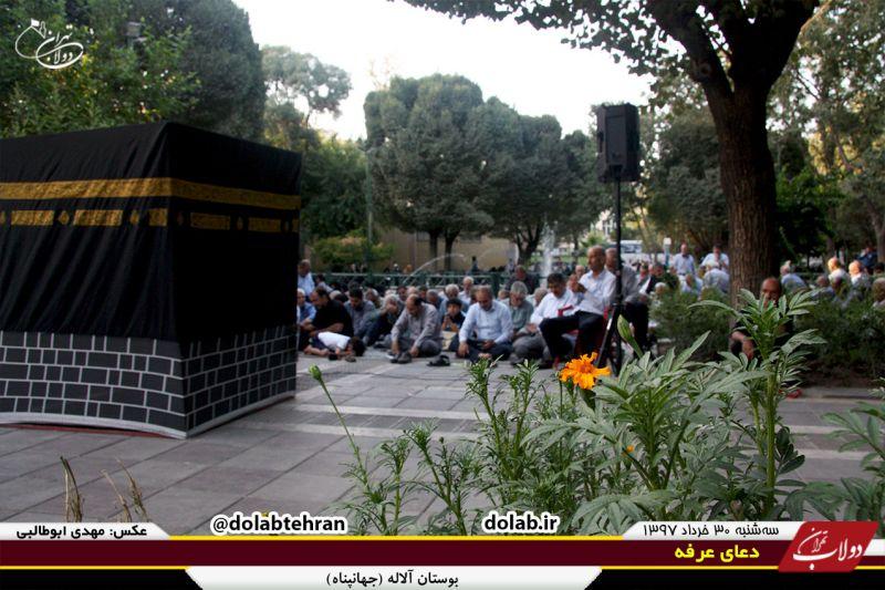 مراسم معنوی قرائت دعای عرفه در هیئت محبین حضرت زهرا (پارک جهانپناه) - 30 مرداد 1397