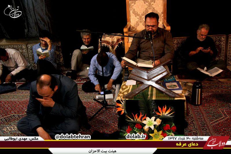 مراسم معنوی قرائت دعای عرفه در هیئت بیت الاحزان - 30 مرداد 1397