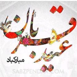 عیدتون مبارک:)