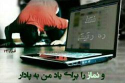 سلام ظهر جمعتون بخیر ... #نماز_اول_وقت التماس دعا