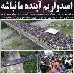 #روحانی_مچکریم