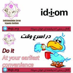#idiom #اصطلاح #at_your_earlies_convenience #در_اسرع_وقت #choose_wisely #اندیشمندانه_انتخاب_کنید @ajs_org