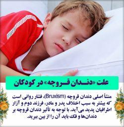 راهکارهایی برای از بین بردن دندان قروچه: 1. کسب آرامش قبل از خواب: به کودک خود بیاموزید ماهیچه های صورت خود را شل و رها کند. تنفس با دهان باز برای 3 دقیقه به او آرامش میدهد. 2. رفتن به دستشویی قبل از خواب: فشار ادرار در خواب، ممکن است سبب دندان قروچه شود؛ زیرا از ترس ریخته شدن ادرار، کابوس میبیند و فشار روحی ناشی از کابوس، این مشکل را پدید می آورد. 3. معاینه پزشکی: انگل هم میتواند عاملی برای دندان قروچه باشد که در این صورت، مراجعه به پزشک مطلوب است.