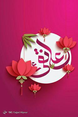 ❤ولادت امام هادی(ع) مبارک ❤☺
