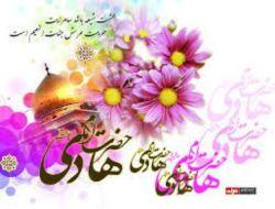 ولادت با سعادت حضرت امام هادی (ع) را تبریک و تهنیت عرض می کنم