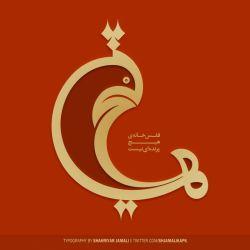 هیچ  | طراح گرافیک شهریار جمالی