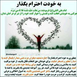 ❤️ به خودت #احترام بگذار.. صدها کتاب #روانشناسی لازم است تا فقط یک جمله #امام_نقی(ع) ما را تفسیر و معنا کنند..