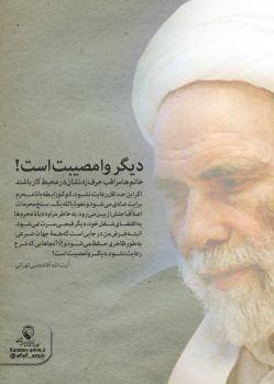 آیت الله آقا مجتبی تهرانی | اگر حداقل ها رعایت نشود .... (رابطه با نامحرم/ گفتگو با نامحرم)