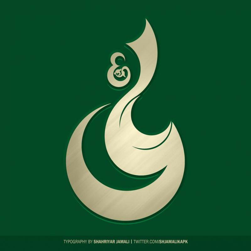 علی(ع)  |  طراح گرافیک شهریار جمالی