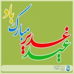 پیام تبریک به مناسبت عید غدیر