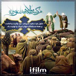 صفحه رسمی شبکه آی فیلم @ifilmfarsi