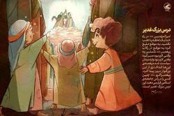امام خامنهای «مدّ ظلّه العالی»: امیرالمؤمنین در راهِ خدا یک لحظه پا عقب نکشید. به موقع تبلیغ کرد؛ به موقع در رکاب پیغمبر شمشیر زد؛ وقتی لازم بود صبر کرد؛ وقتی لازم بود وارد میدان سیاست شد. در همهی اینها فداکاری از این بزرگوار بروز پیدا کرد. پیغمبر اکرم چنین کسی را در رأس جامعهی اسلامی قرار می دهد. این درس بزرگ غدیر است. ۱۳۸۷/۰۹/۲۷ /// @khamenei_reyhaneh