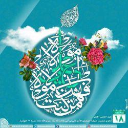 سلام دوستان صبحتون بخیر...عیدغدیربرهمگی مبارک